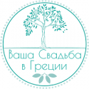 Wedding In Greece Logo
